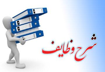 شرح وظايف پست سازماني